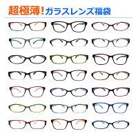 《非球面レンズ》超極薄!ガラスレンズメガネ福袋度入り・乱視対応※有料のレンズオプションは別売りです