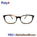 送料無料 メガネ 度付き Poly Plus P621 マットデミブラウン Air 軽い 超軽量 超弾性のあるTR90 グリルアミド素材 ブルーライトカット 家用 布ケース 2019