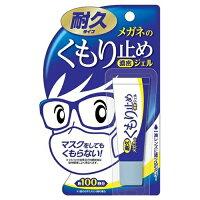 メガネのくもり止め濃密ジェル耐久タイプ