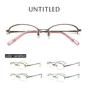 メガネ UNTITLED アンタイトル UN-2080 オーバル ナイロール チタンフレーム 度付き 眼鏡 ブルーライトカット 布ケース 2020