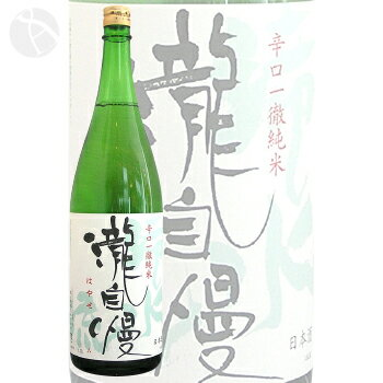 ≪日本酒≫ 瀧自慢 滝水流(はやせ) 辛口純米 1800ml :たきじまん