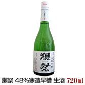 ≪日本酒≫ 獺祭 48%寒造早槽 720ml :だっさい