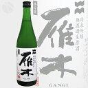 ≪日本酒≫ 雁木 純米吟醸 無濾過生原酒 ノ弐 720ml :がんぎ