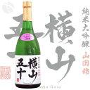 横山五十 純米大吟醸 WHITE 720ml 日本酒