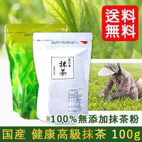 【京の華抹茶パウダー100g】送料無料高級抹茶無添加粉末100%