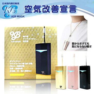 送料無料【日本製】KB AIR MASK携帯用空気清浄器(黒色)--- 売り切れAir ionion ZXイオン発生器 ウイルス virus