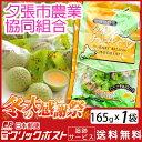 【1袋・送料無料・常温】メロンチョコレ−