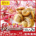 【焼帆立貝 150g 2袋セット(甘口)