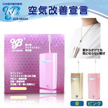 送料無料【日本製】KB AIR MASK携帯用空気清浄器(ピンク色) ---国内送料無料--- 売り切れAir ionion ZXイオン発生器 ウイルス virus