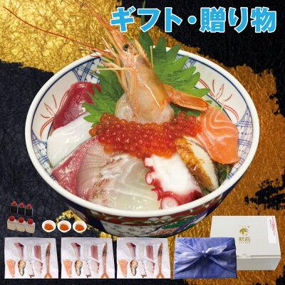 【敬老の日】9種盛り海鮮丼セット(3人前)神戸中央市場の海鮮丼 取り寄せ【冷凍】【素材にこだわる】【税込】【贈答品】【ギフト】敬老の日 海鮮丼 セット 海鮮セット 海鮮 詰め合わせ