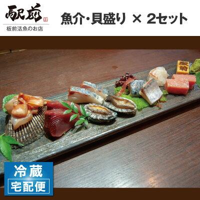 【敬老の日】日替わり魚介・貝刺身盛り合わせ(2セット)刺身 盛り合わせ 地魚 貝 パーティ 誕生日 贈答品 家飲み