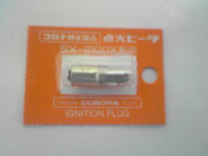 コロナ部品:点火ヒーター/1086020石油ストーブSX-2100X用〔メール便対応可〕