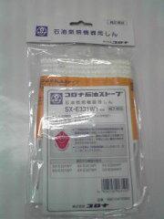 コロナ部品:替え芯(しん)/SX-E331WY型石油ストーブ用〔メール便対応可〕