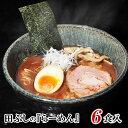 東京麺処 田ぶし らーめん6食入 秘伝鰹香味油と12時間以上かけるスープ! 簡単調理で本格ラーメンを ...