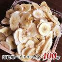 お買得SALE バナナチップス 400g 割れあり 腹持ちが良い たんぱく質 カリウム マグネシウムなどの栄養素 送料無料 業務用 ドライフルーツ お試し ダイエット
