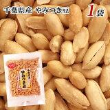千葉産 バタピー 落花生 やみつき豆 小粒でポリポリ 60g×1袋 ピーナッツ