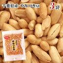 千葉産 バタピー 落花生 やみつき豆 小粒でポリポリ 60g×3袋 ピーナッツ