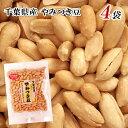 千葉産 バタピー 落花生 やみつき豆 小粒でポリポリ 60g×4袋 ピーナッツ