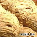 田ぶしつけ麺用 替玉 極上太麺(2玉入)
