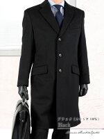 あす楽 カシミヤ ロングコート カシミヤ100% チェスターコート ブラック(ビジネスコート/メンズコート)送料無料 166335-09