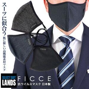 【メール便 ネコポス】抗ウイルスマスク FICCE メンズ フリーサイズ 制菌加工素材 日本製 洗濯OK