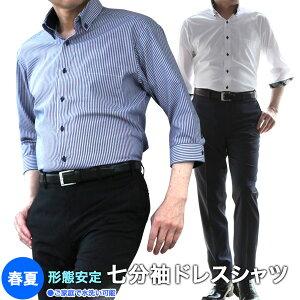 7分袖 ドレスシャツ メンズ 形態安定 七分袖 夏 クールビズ ボタンダウン スリム yシャツ ワイシャツ ビジネス カジュアル テレワーク リモートワーク オシャレ 袖裏切り替え 半袖 5分袖