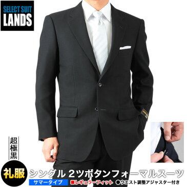 夏の礼服 爽涼サマーフォーマルスーツ「超・黒」アジャスター付 シングル2つボタン 送料無料