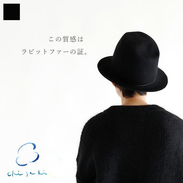 chisaki チサキラビットファー フェルト 中折れハット 帽子<NANACO>《メール便不可》【AW】【ZK】(72CH-NANACO)(2017441)