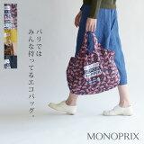パリのお土産パリのスーパー MONOPRIX モノプリのエコバッグ【AS】【BG】(ASFR-0001)(2017112)[SO]