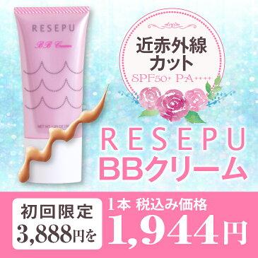 BBクリーム RESEPU(レセプ)シリーズ 35g光加齢 光老化防止 日本製 BBクリーム 初回限定 お試し美肌の新たな脅威、近赤外線 ブルーライト 紫外線から守ります SPF50+ PA++++ 楽天オリジナルコスメレビューを書いてクーポンプレゼントP10