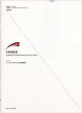 ヒンケ/オーボエ入門のための基礎練習【ラッキーシール対応】