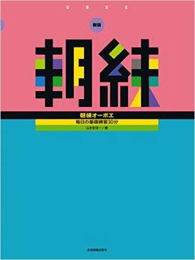 新版 朝練オーボエ【ラッキーシール対応】