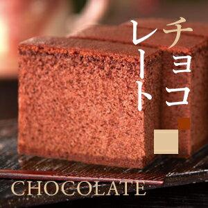 これが、本物の長崎カステラ… 0.75号【10切れ】【みかど本舗】 チョコレートカステラ