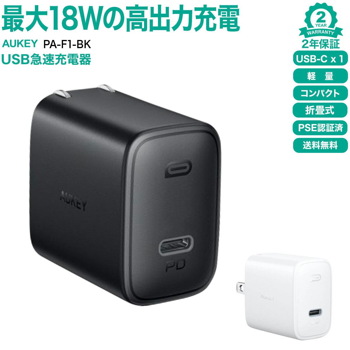 バッテリー・充電器, AC式充電器 AUKEY PA-F1 C Swift 18W iPhone Android Nintendo Switch PD Power Delivery 3A 18W 2