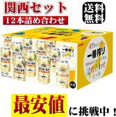 キリン 47都道府県の一番搾り 関西詰め合わせセット(関西、九州)【送料無料】【北海道・沖縄県は対象外です】