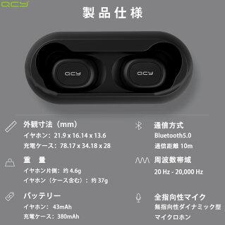 【楽天1位】QCYT1ワイヤレスイヤホンBluetooth5.0両耳片耳カナル型ワイヤレスヘッドホン自動ペアリングbluetoothイヤホン高音質ブルートゥースイヤホン防水通話マイク内蔵スマホ対応完全ワイヤレスイヤホンiPhoneAndroid対応
