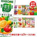 送料無料 カゴメ 野菜生活200ml (季節限定フレバー195ml)が選べる3ケース(72本) 野菜ジュース 紙パック