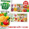 送料無料 カゴメ 野菜生活200ml (季節限定フレバー195ml)が選べる3ケース(72本) 野...