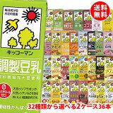 送料無料 キッコーマン豆乳200ml 32種類から選べる2ケース(36本)