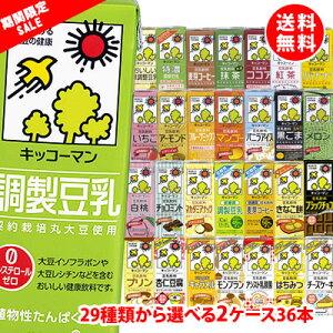 【毎日の健康に♪大豆パワー!イソフラボン♪】キッコーマン豆乳自由に選べる