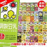 送料無料 【楽天スーパーセール限定】キッコーマン豆乳200ml 29種類から選べる4ケース(72本)
