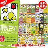 【お買い物マラソン限定】送料無料 キッコーマン豆乳200ml 30種類から選べる4ケース(72本)