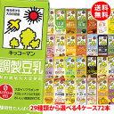 送料無料 キッコーマン豆乳200ml 29種類から選べる4ケ