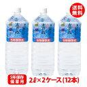 【送料無料】高賀の森水 5年保存水 2L 2ケース(12本) 非常食・防災グッズ 1
