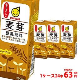 マルサン 麦芽豆乳飲料200ml 1ケース(24本)〜 【3ケース単位で送料無料】3連パック