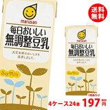 送料無料 マルサン 毎日おいしい 無調整豆乳 1000ml 4ケース(24本)
