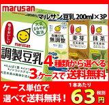 送料無料 マルサン豆乳200ml 調製豆乳・有機豆乳無調整・麦芽豆乳・抹茶豆乳からケース単位で選べる3ケース(72本)