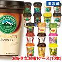 【要冷蔵】Mt.RAINIER マウントレーニア・LIPTON リプトン・ミルクたっぷり・TBCドリンク各種1ケース(10本)