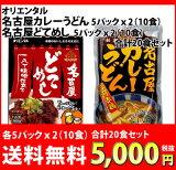 【送料無料】オリエンタル/名古屋めしどて飯+カレーうどん20食セット(20食)