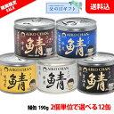 送料無料 伊藤食品 国産さば缶 12缶セット (水煮・味噌煮・醤油煮・食塩不使用
